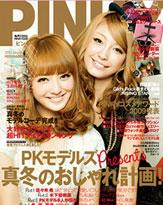 ラスト2号の「PINKY」、休刊に向けてラストスパート! のはずが......