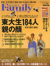 purejidentfamily1212.jpg