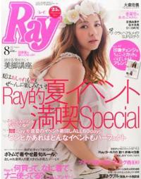 ray201308.jpg