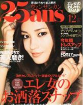 読者は世帯年収2,000万円以上! 「25ans」の憧れは美智子さま