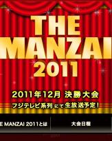 スポンサー離れが深刻に......「M-1」後釜の「THE MAZNZAI」に早くも心配の声