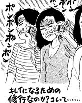 「江角マキコですら可愛くなるチーク」に浮かれた女の、チーク100回叩き地獄