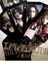 紳助プロデュースの新バンド、ロンブー淳のあのバンドとソックリ!?