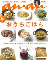 ダメ男好きはミルフィーユとタケノコを食するよう「an・an」が提唱!