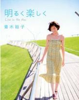 TBS・青木裕子アナの熱愛は地雷!? 局をあげてダンマリを決めこむそのワケとは