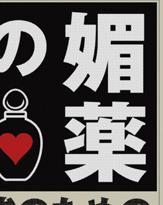 「媚薬もおもちゃも必要ない」! 「媚薬ナイト」で岩井志麻子がアンチ表明?