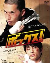 市原隼人と高良健吾の豪華共演! 『ボックス!』DVDをプレゼント