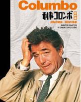 嵐・櫻井翔もお気に入りの名刑事ドラマ、『刑事コロンボ』のDVDをプレゼント