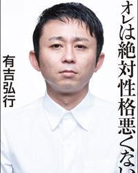 2011年テレビ出演本数1位の有吉弘行、人気の秘密は