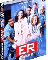 大ヒットドラマ『ER緊急救命室』のDVDをプレゼント