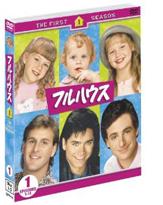 ホーム・コメディの名作! DVD『フルハウス』シーズン1をプレゼント
