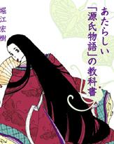 ブスだって報われたい! 現代女子の道を照らす『源氏物語』二人の不美人