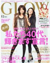 40代女子向け新雑誌「GLOW」! ファッションよりも美容が大事?