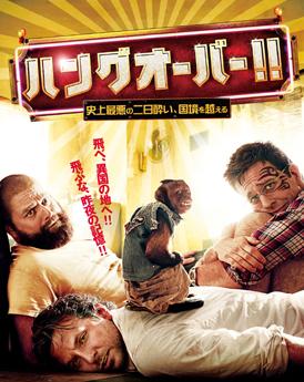 二日酔い男たちが繰り広げるコメディー映画の試写会招待券を15組に!