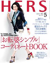 50代のファッション誌、「HERS」で萬田久子のお転婆ぶりが止まらない!
