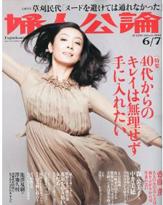 なぜか森公美子と中井美穂が「美しさ」について語る「婦人公論」