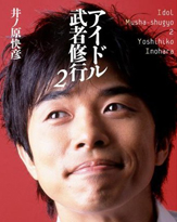 NHKキャスター抜擢の井ノ原快彦がブログを突然休止した理由
