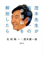 頭髪問題もさわやかに語る石田純一に比べ、フサフサ茂木健一郎は......