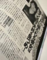 「虚ろな目で天井を見つめ...」騒動後初めて語られるオセロ中島知子の姿