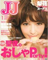 紗栄子が新ブランド立ち上げで「おしゃP」入り! 「JJ」の勢いが止まらない!