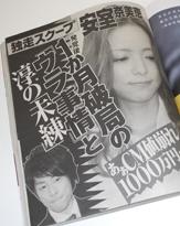 TOSHIが「女性自身」で、月2,000万円をHOHに取られていたことを告白!