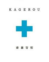 『KAGEROU』はなぜ書店買い切り制なんですか?