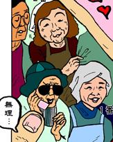 オバチャンの「潤ったおセックスライフ」事情を東陽片岡先生に学ぶ