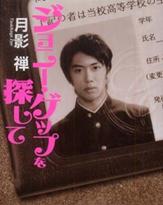 元ジャニーズJr.の加藤冠が作家デビュー作をYou Tubeで宣伝
