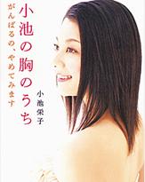 小池栄子&細川ふみえ、危険な男を選んだ末路