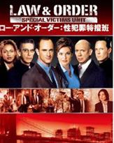 社会派サスペンスの名作『Law&Order 性犯罪特捜班』のDVDをプレゼント