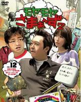 観光地・箱根に行っても『モヤモヤさまぁ~ず2』が旅番組にならないワケ