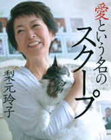 恐縮レポーター梨元勝さん、家族が明かした秘密と素顔