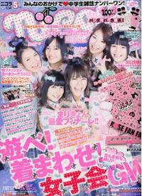 中学生雑誌No.1「nicola」の世界を解剖! いまどき中学生の欲望を探る
