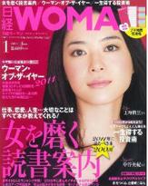 ニート以外は受賞可能! 「日経ウーマン」のベスト・ビジネスウーマン像