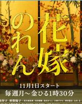 昼ドラ『花嫁のれん』はNHK朝ドラ『どんど晴れ』の続編だった!?