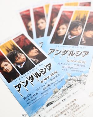 今度こそヒットなるか!? 『アンダルシア 女神の報復』劇場鑑賞券を5名に!
