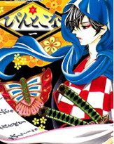 歌舞伎を舞台に『ぴんとこな』が描く、
