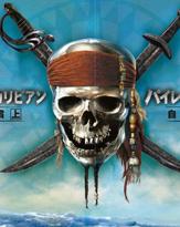 25歳青年ジャック・スパロウの闘い!! 胸踊る海賊物語はここから始まった...