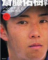 斎藤佑樹投手は「正常位オンリー」! 関係した女性がプレイを辛口採点