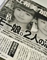 辻希美の別居報道に隠された何か......「セブン」と画策する腹の中