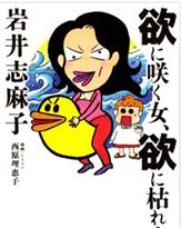 「息子が童貞でなくなった」岩井志麻子の今年怒りを感じたベスト3