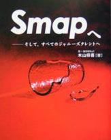 昼夜問わない性奴隷、不気味な注射......合宿所の内部を明かした問題作『Smapへ』