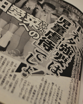 下ネタは児童虐待? 久本雅美との共演で芦田愛菜へ広がる波紋