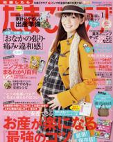 ページごとに矛盾が発生! それでも日本一の妊婦雑誌「たまごクラブ」
