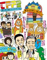 ご長寿番組に訪れた激震の瞬間! 『東京フレンドパーク2』潜入レポート