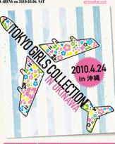 東京ガールズコレクション、モデルとファッションが売りの構造はまるで......