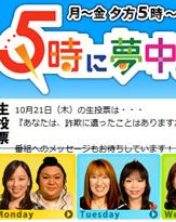 『5時に夢中!』が見せた、日本のテレビ局のあるべき姿