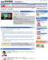 真面目に語るほどにおかしなことに......NHK教育によるラーメン特集