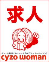 【求人】サイゾーウーマンの広告営業を募集しています!