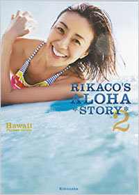 rikaco-hawaii2.jpg